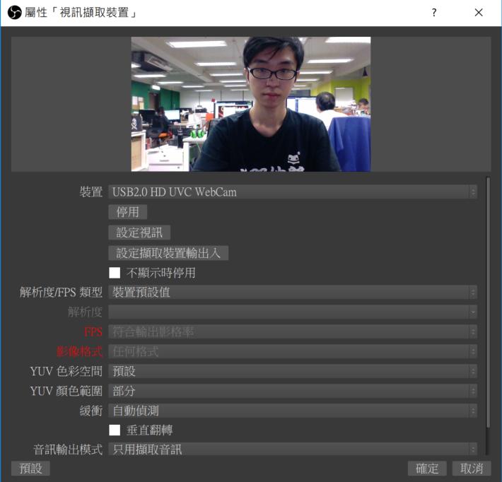 做直播主怎可以「真人不露相」,去「來源→視訊擷取裝置」中就可以設定影像。