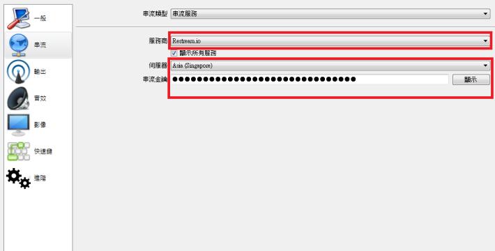 取得串流金鑰後回到《 OBS 》中,於「設定→串流」中可以讓用家選擇其平台及輸入串流金鑰,輸入完成後點擊「開始串流」即可以開始直播主之旅!