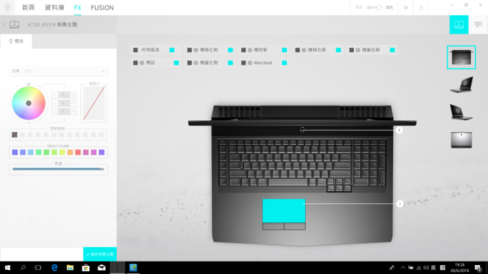 AlienFX能夠針對機身各個位置,例如鍵盤或Touch Pad的燈光作調校。
