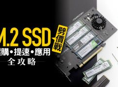 【#1299 PCM】M.2 SSD劈價戰 選購.提速.應用全攻略