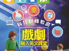 【#1299 eKids】科技翻轉教育 戲劇融入英文課堂
