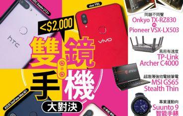 【#1300 PCM】$2,000 以下 抵玩雙鏡手機大對決