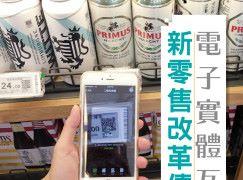 【#1300 Biz.IT】電子實體互補 新零售改革傳統