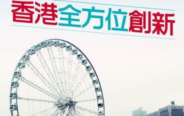 【#1301 Biz.IT】香港全方位創新