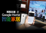 【#1301 PCM】輕鬆自建 Google Home 智能家居