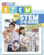 【#1301 eKids】專訪STEM少年偵探團 漫畫創作意念