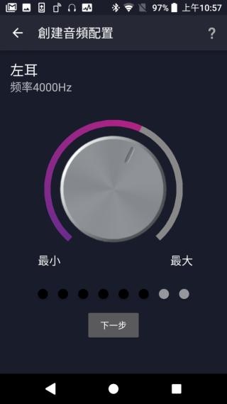 可透過手機 App 為耳機進行調音。