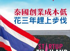 【#1302 Biz.IT】泰國創業成本低 花三年趕上步伐
