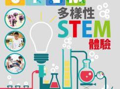【#1302 eKids】多樣性 STEM 體驗