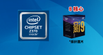 180716 intel z370 will support new 8 core cpu word