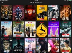Netflix 新功能智能下載 自動下載下一集內容