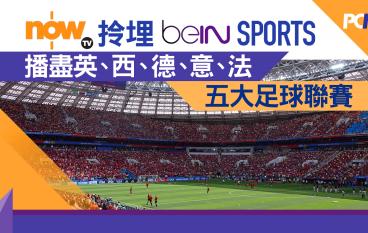 NowTV 拎埋 beIN SPORTS 播盡英、西、德、意、法五大足球聯賽