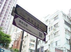 打擾關公! HK Express 新宣傳玩路牌隨時惹官非