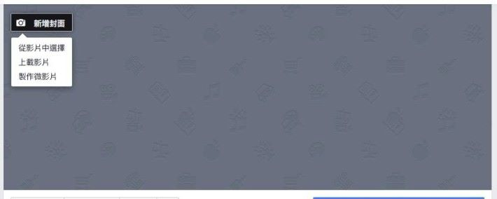 部分 facebook 專頁的封面圖片突然被 facebook 移除。