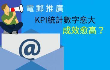【Digi Marketing】電郵推廣評估六大法則