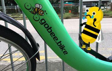 退按金唔退租金  Gobee.bike 共享單車玩完