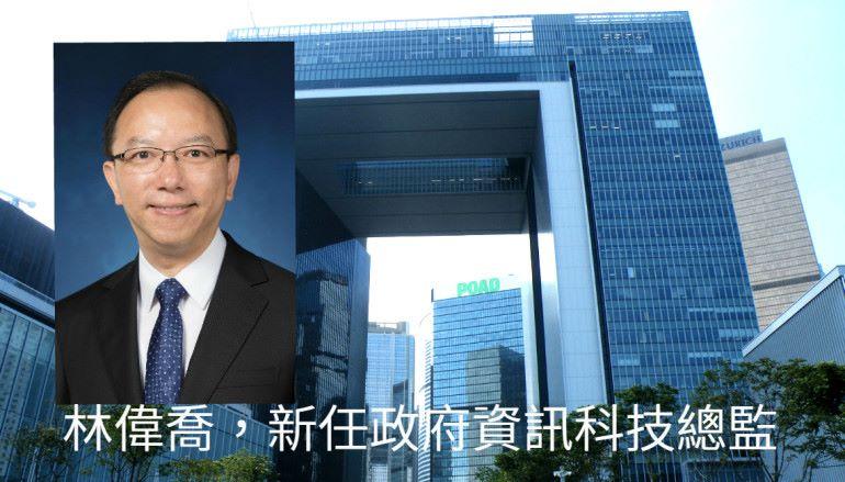 林偉喬,首位公務員掌OGCIO