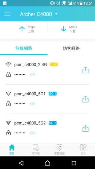 按那個類似 Upload 的圖示,就能分享 Wi-Fi 密碼,以後要告訴家人或到訪朋友 Wi-Fi 密碼是甚麼,都變得更方便。