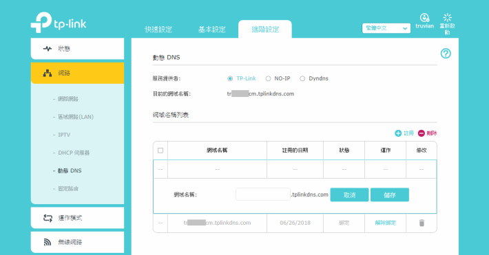 網頁版管理介面,附贈一個免費 DDNS,用戶可自訂網址的最前部分。