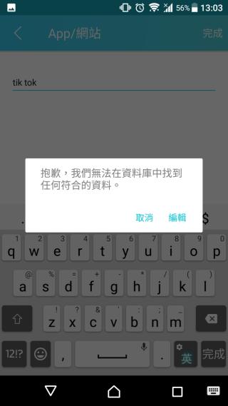 由於《TP-Link Tether》App 資料庫有限,所以並不是所有應用程式都能找到,例如小學生和初中生流行的社交 App《Tik Tok 抖音》,就無法封鎖了。