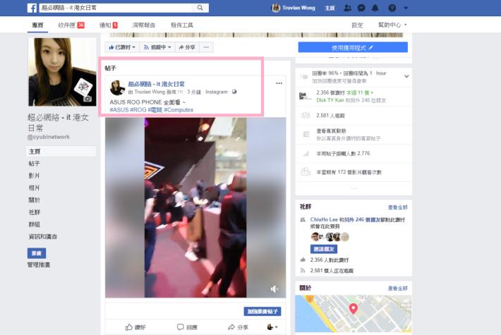 可選擇於 Facebook Page 同步發布。