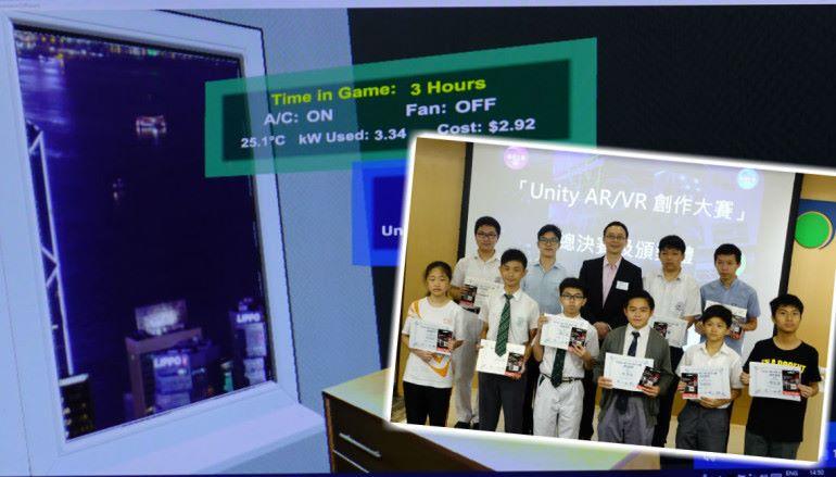 首屆中學生 Unity AR/VR 創作大賽 將科技融入生活