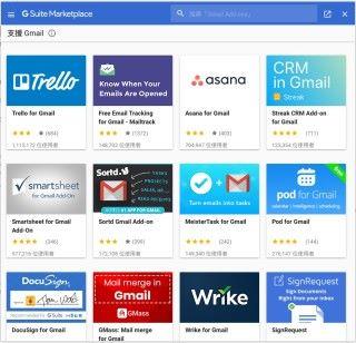 Gmail 裡有很多外掛程式提供各種增強功能,不少是要付費的,它們都有存取 Gmail 電郵的權限。