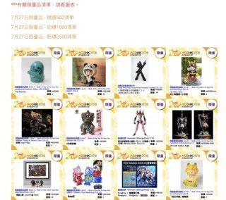 大會在官網上列出 27 日首日發售的精品
