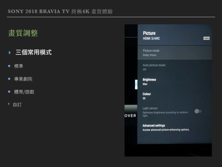 .BRAVIA 電視內置已有幾個預設影像模式,用戶宜加善用。電視節目可用標準模式,影碟可用專業影院或家庭影院,打機或看球賽可用體育或遊戲模式,以減少閃爍。