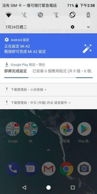 初次使用時候手機會自動下載一堆小米 apps