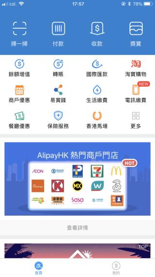 介面雖有點面熟,但《AlipayHK》是由一間本地公司營運,App 內的推廣、優惠都是為香港用戶度身而設。