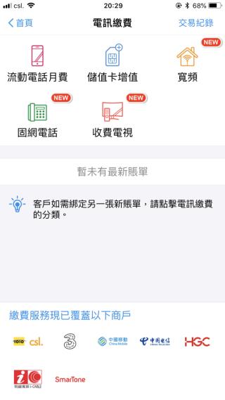 用《AlipayHK》也可以手機即時繳交各種費用。