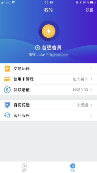 毋須加入信用卡、銀行戶口亦可用到《AlipayHK》,簡單方便。