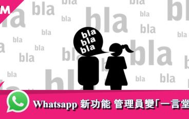 Whatapps 新功能 管理員變一言堂