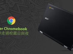 香港終於有 Chromebook 賣
