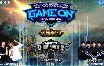 【英雄聯盟】第二屆港澳台 Legion 菁英賽 賽程及活動公開