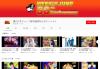 週刊少年 Jump 50 周年 YouTube 頻道 經典動畫免費睇