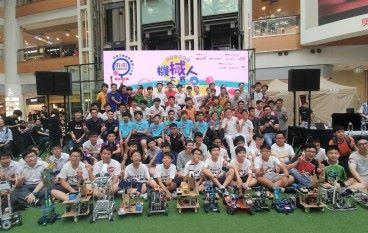 全港中學學界機械人大賽2018 培養中學生科技及工程興趣