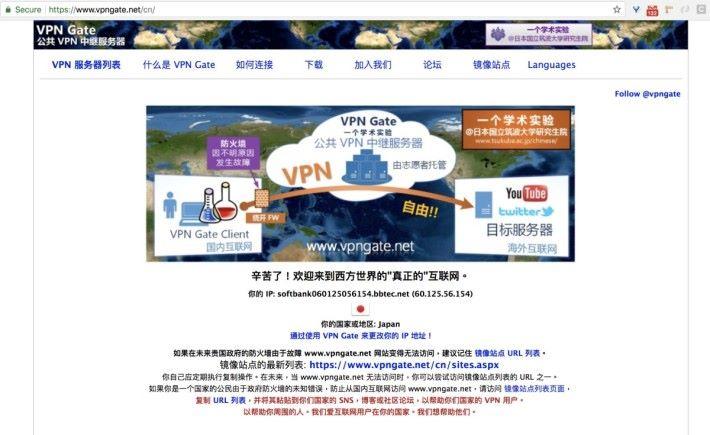 VPN Gate 提供連接各國的公開 VPN 伺服器,有多種連接方式,其中以 OpenVPN 最常用。全都免費,不過不一定安全。