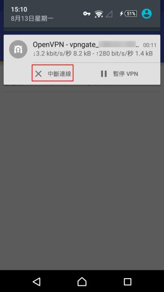 2. 又或者從屏幕頂往下撥打開控制中心,就可以看到正在連線狀態和中斷連線。