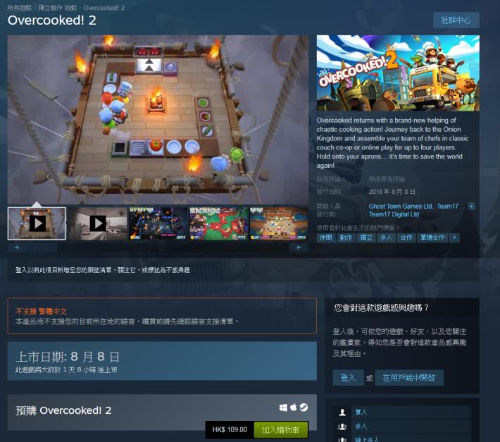 PC 版的價錢其實相比其他平台相當吸引。