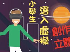小學生潛入虛擬空間 創作立體藝術