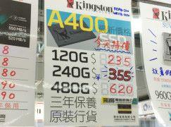 【場報】 SSD 再減價 120GB 可能降到 $199 ?