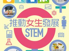 【#1304 eKids】推動女生發展 STEM