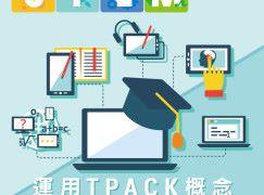 【#1305 eKids】運用 TPACK 概念 自製數學教具