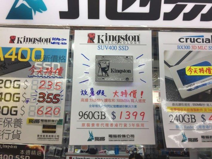 消息指 Kingston SUV400 將會在電腦節有更抵價錢。