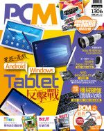 【#1306 PCM】Android、Windows Tablet 反擊戰 強挑 iPad Pro
