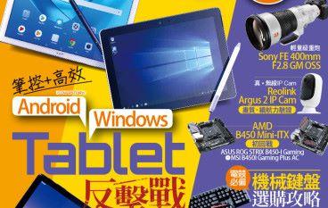 【#1306 PCM】Android、Windows Tablet 反擊戰 強挑 iPad Pro