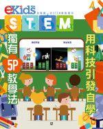 【#1306 eKids】獨有 5P 教學法 用科技引發自學
