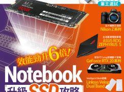 【#1307 PCM】效能勁升 6 倍!NOTEBOOK 升級 SSD 攻略
